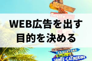 WEB広告の目的決定