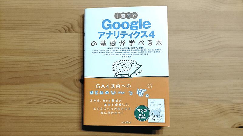 GA4おすすめ本