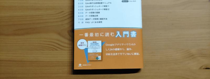 1週間でGoogleアナリティクス4の基礎が学べる本