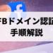 FB広告ドメイン認証設定方法